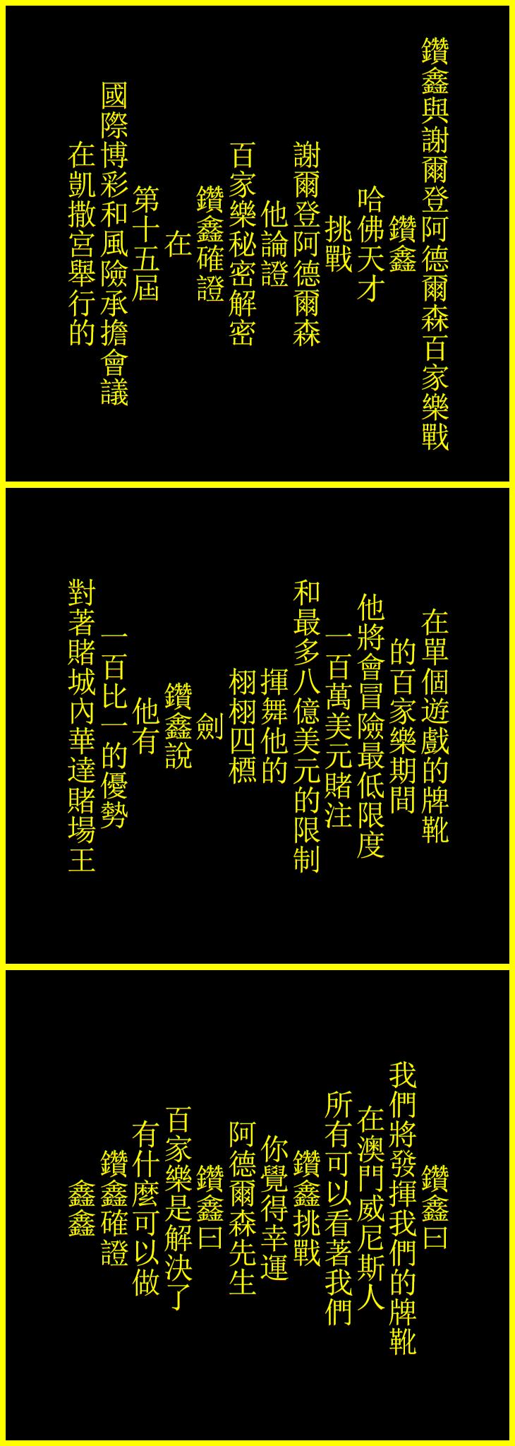 ZUAN XIN CHALLENGES SHELDON ADELSON